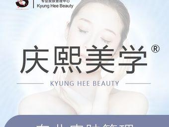 S庆熙美学专业皮肤管理中心(万达店)