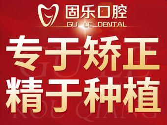 固乐口腔·矫正种植牙中心