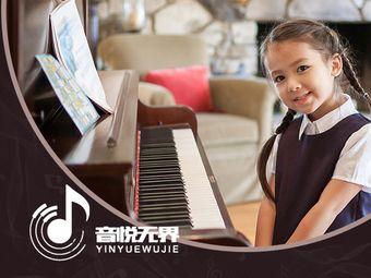 音悦无界·少儿钢琴|成人吉他|音乐(庐阳店)