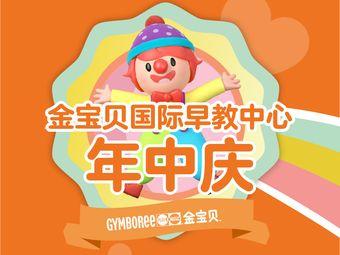 金宝贝国际早教(新乡宝龙天地中心)