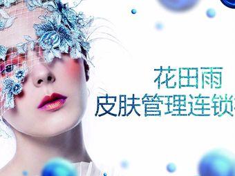 花田雨皮肤管理连锁机构