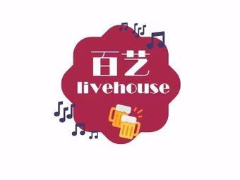 百艺live house(仓山店)