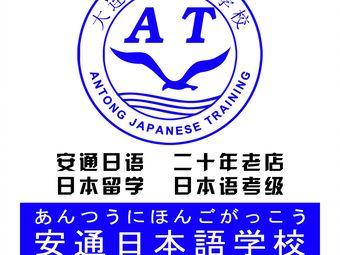 大连安通日语