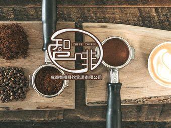 智啡咖啡·培训