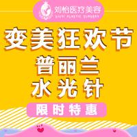 刘怡医疗美容诊所