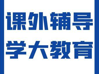学大教育(拱宸桥校区)