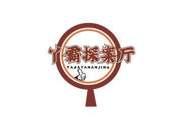 丫霸探案厅·剧本杀·Face To U社交剧场(爱琴海店)