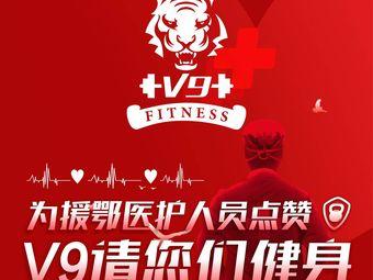 V9健身(书香店)
