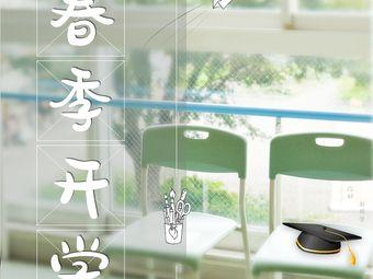 海文考研(西财天府教学中心)