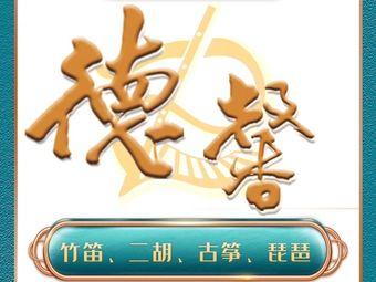 德馨文化艺术中心(吴江分校)