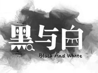 黑与白·剧本体验馆
