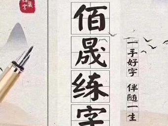 佰晟練字 硬筆書法(威寧校區)