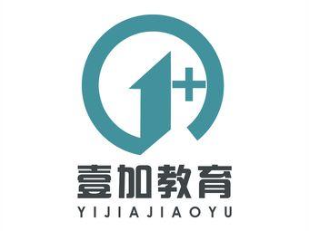 壹加会计培训学校(花果园校区)