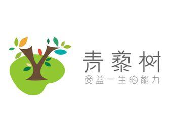 青藜树少儿艺术成长中心