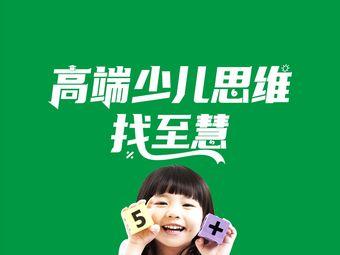 至慧学堂(亿百茂业中心)