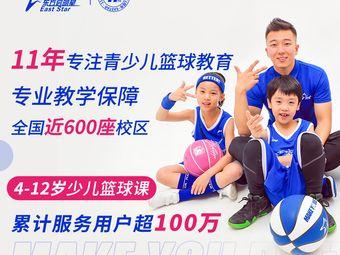 东方启明星儿童篮球培训(北站校区)