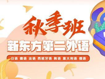 新东方第二外语培训