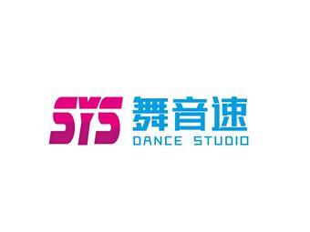 舞音速舞蹈培训中心