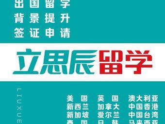 立思辰留学(西安旗舰店)