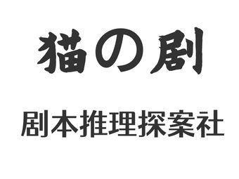 猫の剧·剧本推理探案社