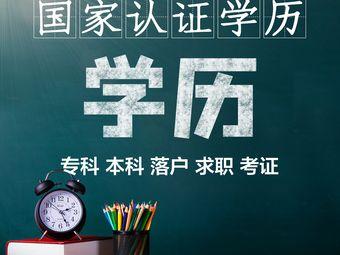 博程教育·学历提升(南师大校区)