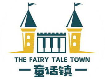 童话镇艺术学校