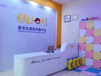 恩吉拉国际早教中心(安吉万达店)