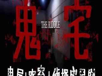 THE RIDDLE·逃脱空间