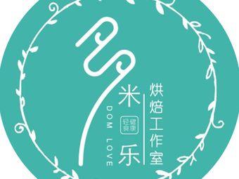 多米乐烘焙(百草路店)