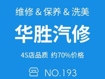 华胜奔驰宝马奥迪保时捷路虎专修(文保市场店)