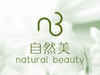 自然美(五蓮路店)