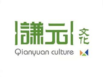 谦元文化艺术学校