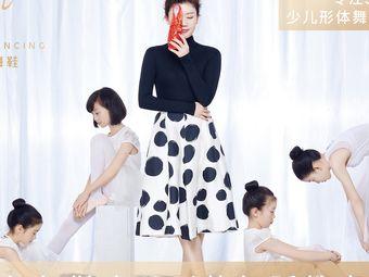 北京红舞鞋少儿形体舞蹈教育(龙湖天街校区)