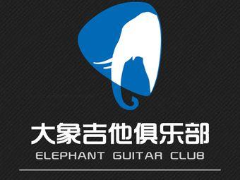 大象吉他俱乐部(双井店)