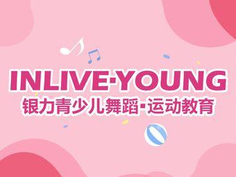 INLIVE YOUNG银力少儿舞蹈教育(丰隆汇店)