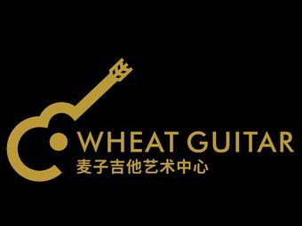 麦子吉他艺术中心