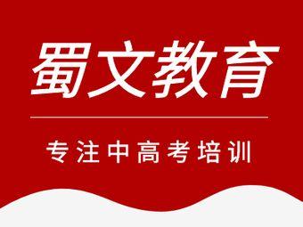 蜀文教育(金科/黄花园校区)