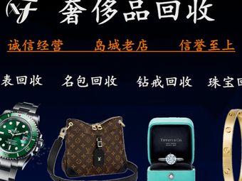 鑫福奢侈品名表名包·黄金钻石回收