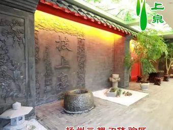 枝上泉(扬州三把刀文化体验馆)