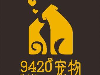 9420宠物馆