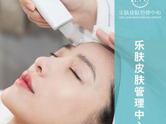 乐肤皮肤管理中心(枝江店)