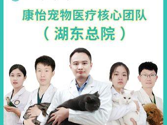 康怡伴侣宠物医院(犬猫医疗中心@湖东总院)