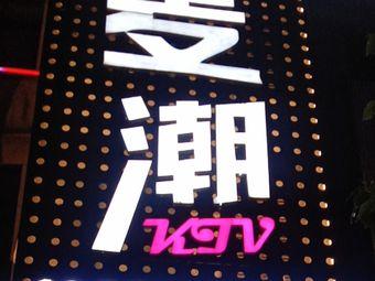 麦潮KTV