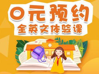 合肥新航道雅思托福英语培训中心(大学城校区)