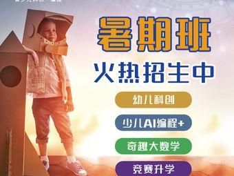 昂立STEM少儿编程科学实验乐高思维训练(常州中心)(武进万达店)