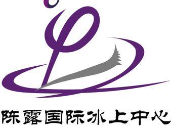 陈露国际冰上中心(中央大道购物中心店)
