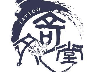 奇文堂专业纹身馆(新街口店)