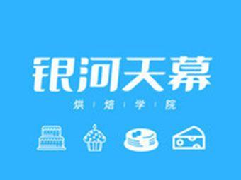 银河天幕®烘焙培训学校(中山校区)