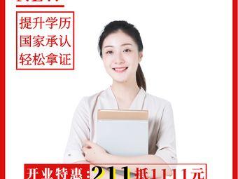 唯源教育成人学历(白云分校)