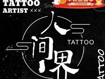 柳州纹身品牌-人间界刺青总店